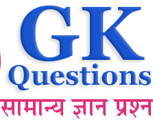 Class 10th, 11th, 12th Class Students GK Quiz Question